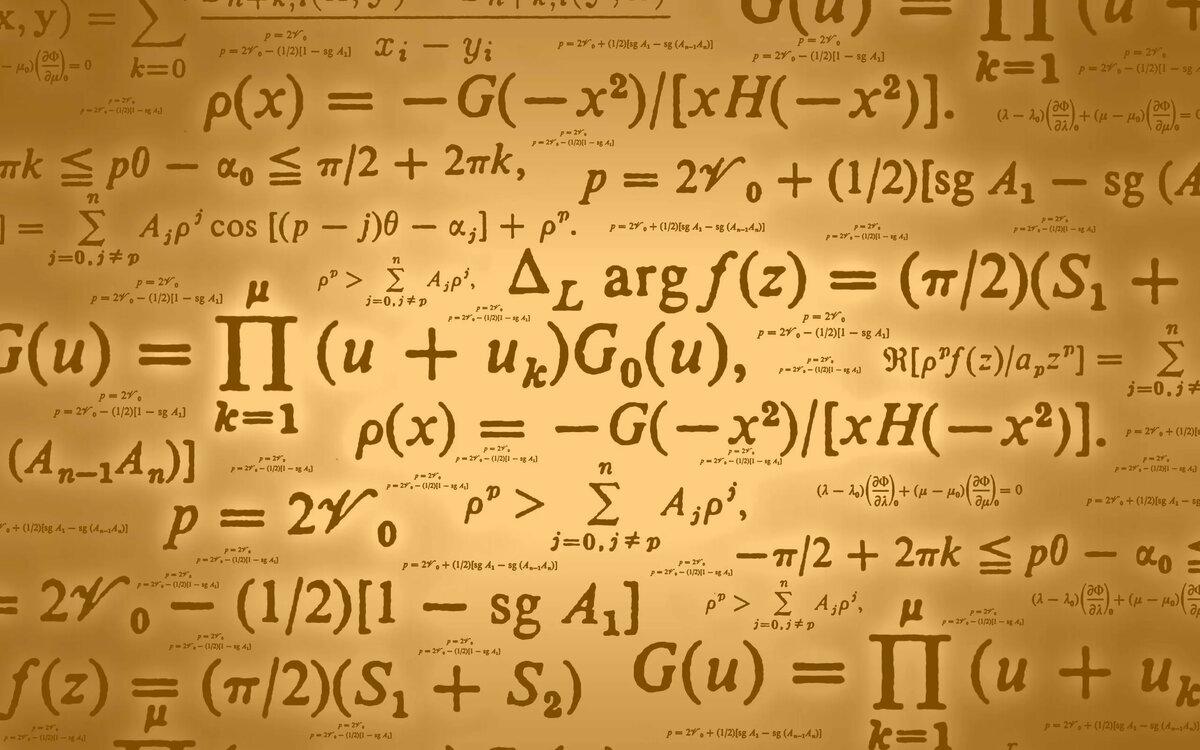 картинки с цифрами и формулами московской