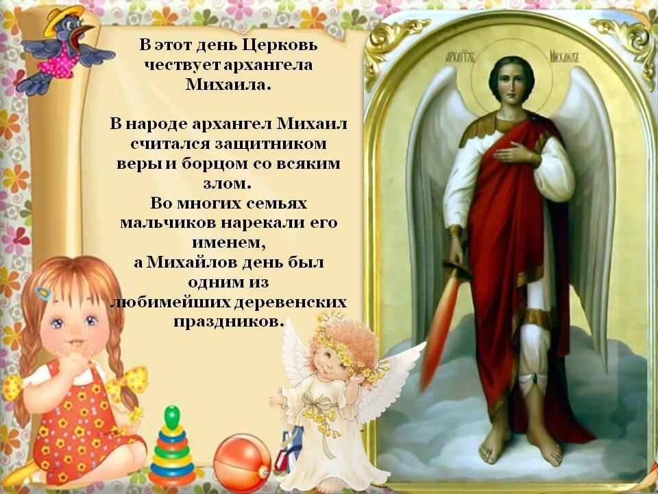 Картинки михайлов день 19 сентября