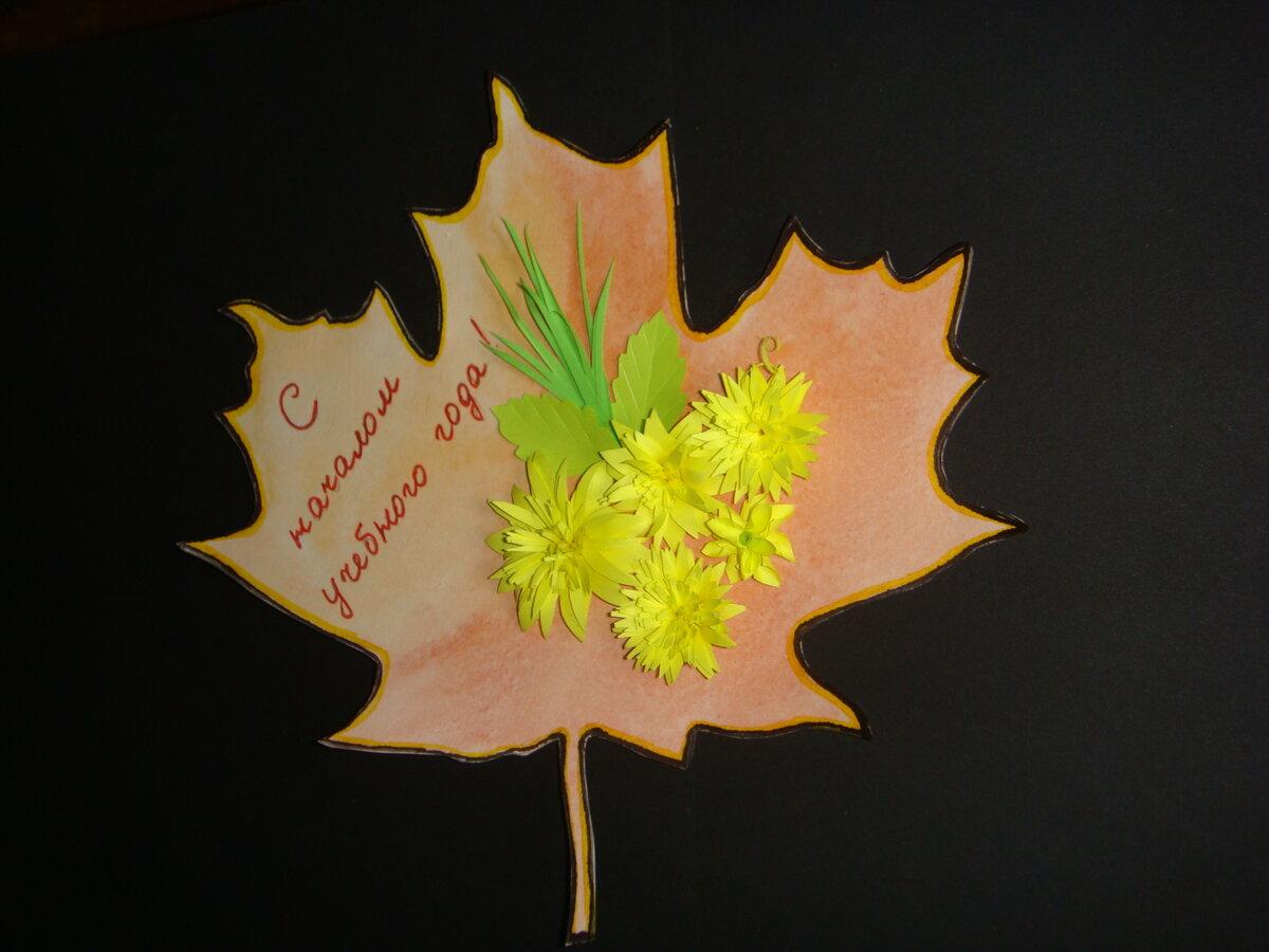 Газа лет, открытки ко дню учителя с листьями