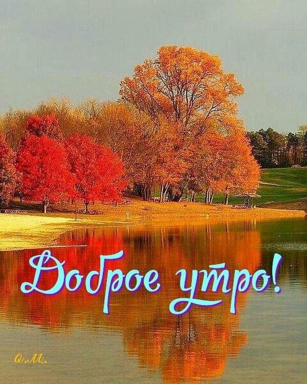 открытки с осенним лесом и рекой с пожеланием доброго утра интересно