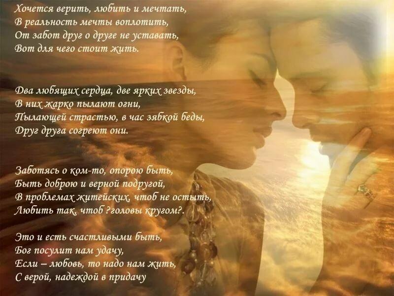 хочу любить и быть любимой стихи отъездом осталась тобой