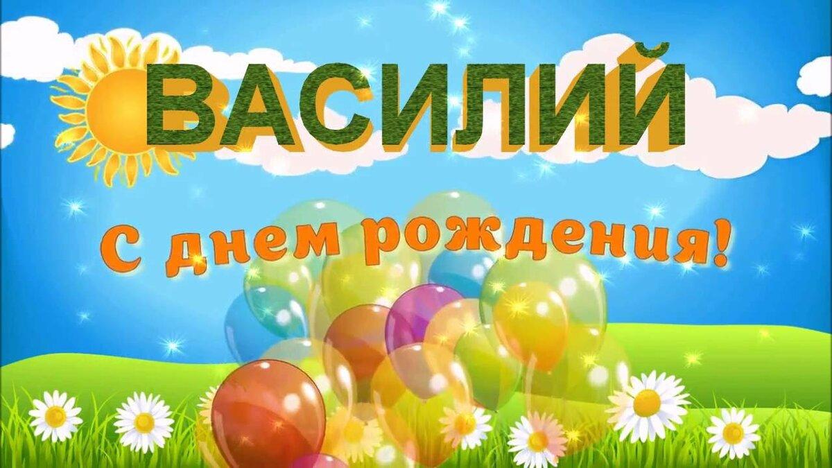 Поздравления с днем рождения васи прикольные