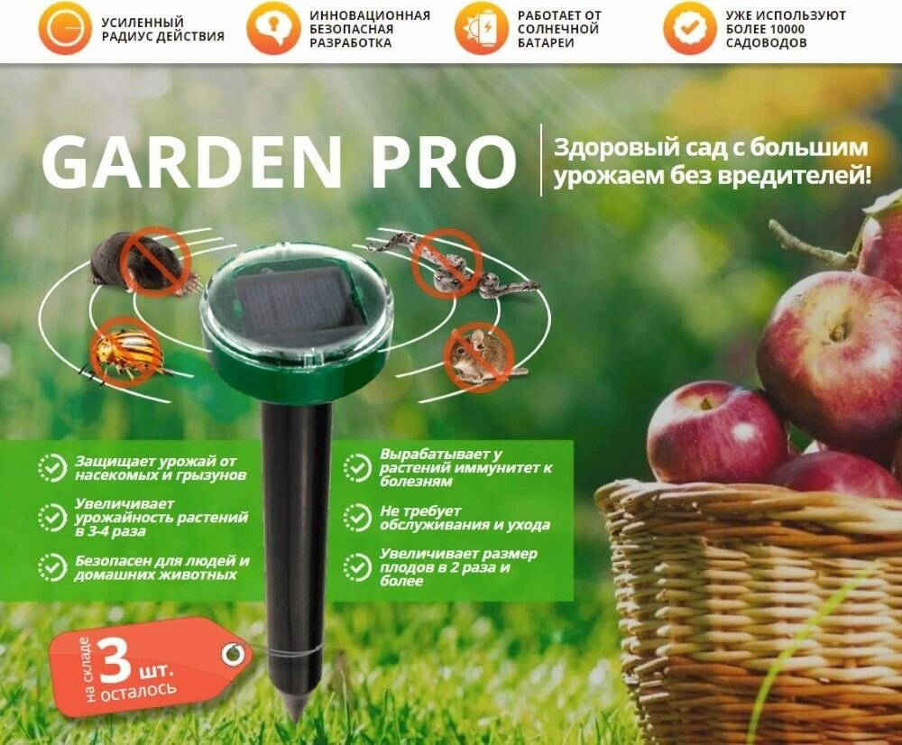 Garden Pro от насекомых и грызунов в Томске