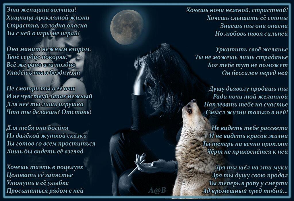 Картинки с стихами о волках