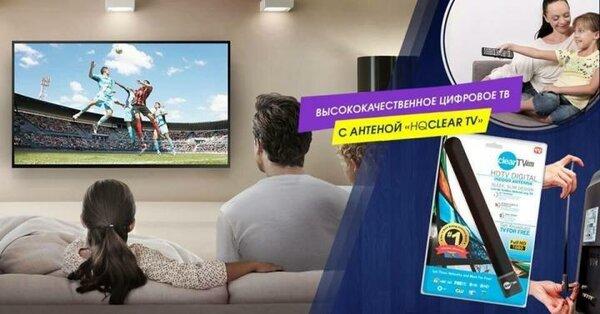 Домашняя антенна hqclear tv купить в катайске