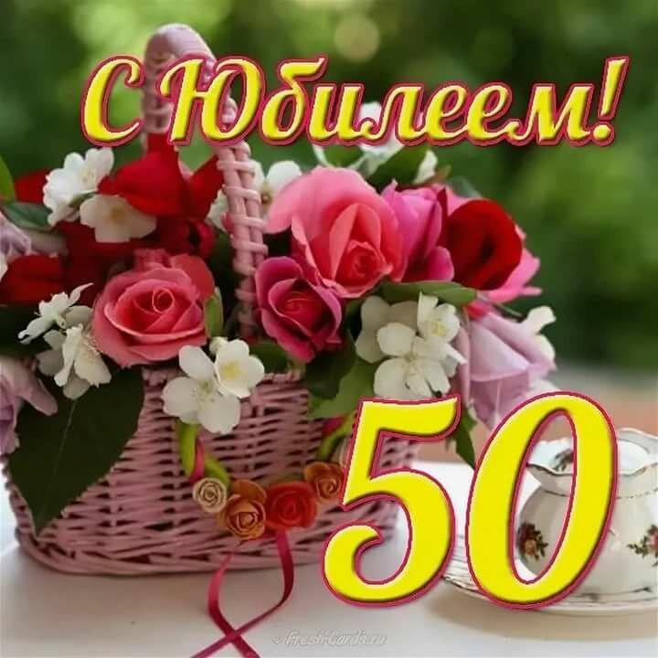 Поздравления светлане с 50 летием в стихах красивые