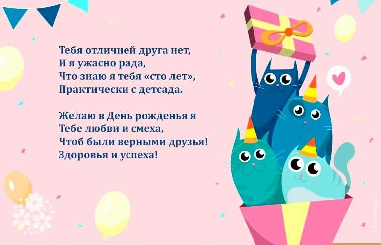 Поздравление стихотворение другу на день рождения