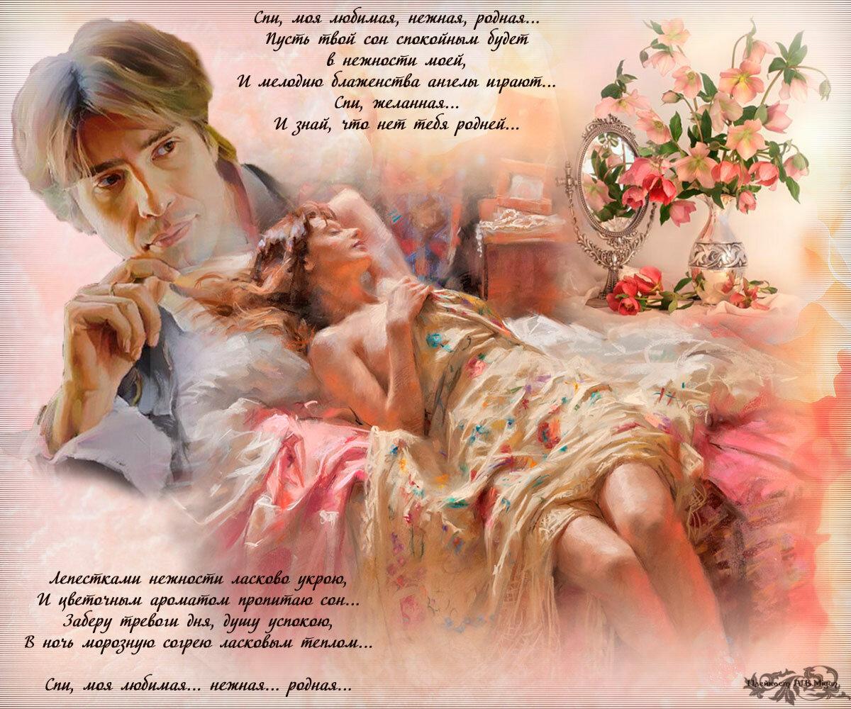 стал открытки сон любимого что