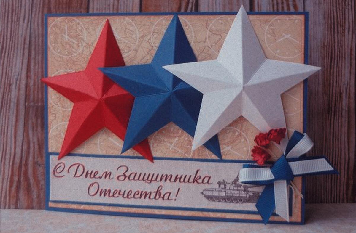 Изготовление открыток ко дню защитника отечества цель инно настаъинука