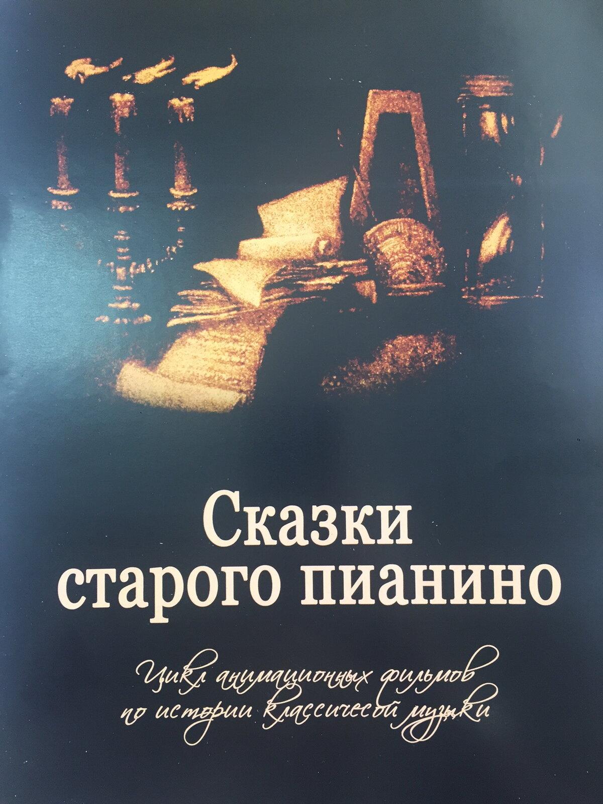 Сказки старого пианино (мультфильм, Россия, 2007 год) смотреть онлайн