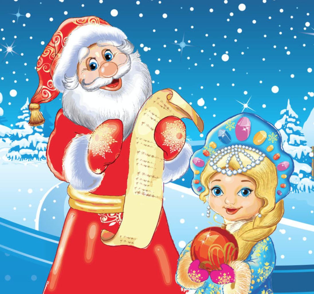 Дед мороз и снегурочка поздравление для детей