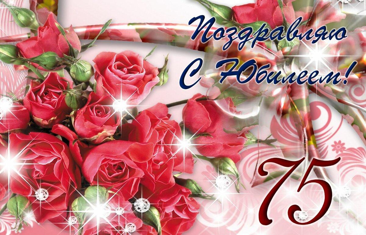 Поздравления с днем рождения бабушке 75 лет
