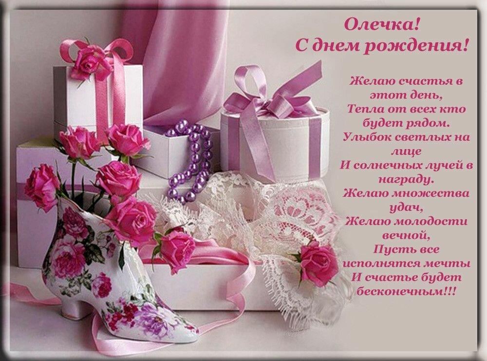 Поздравление с днем рождения оле в стихах
