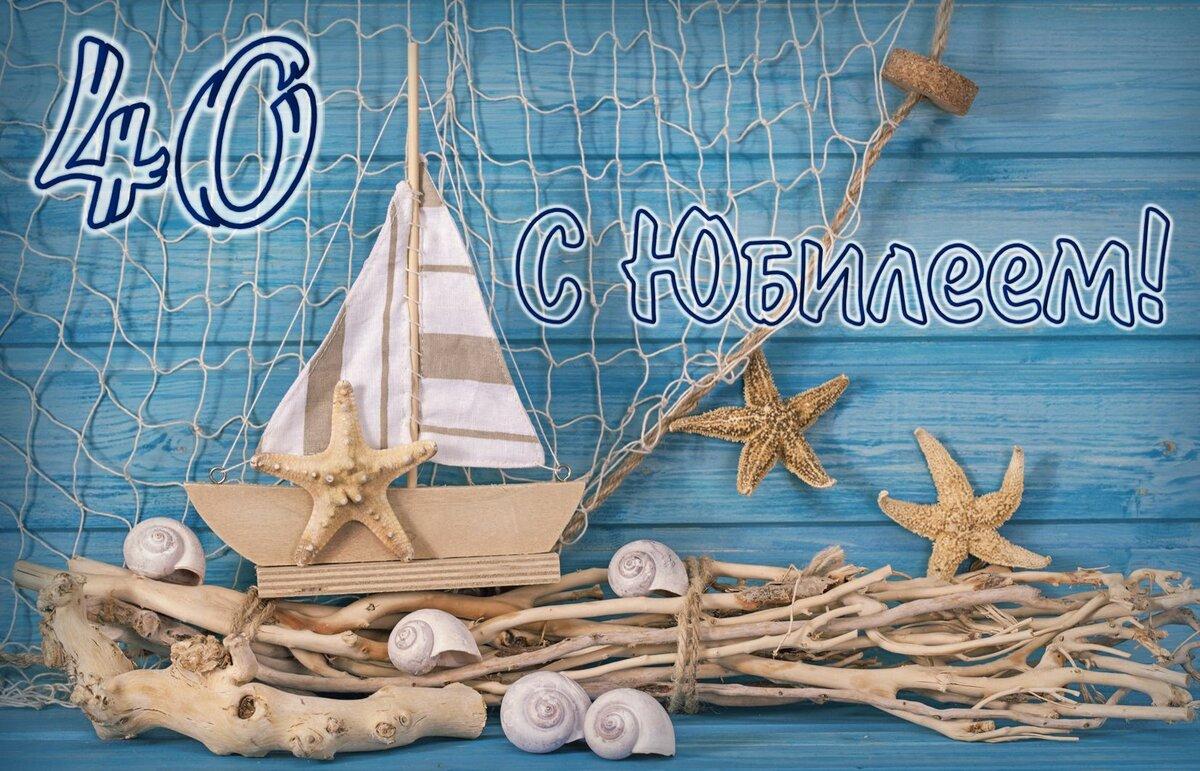 Открытки на день рождения морская тематика
