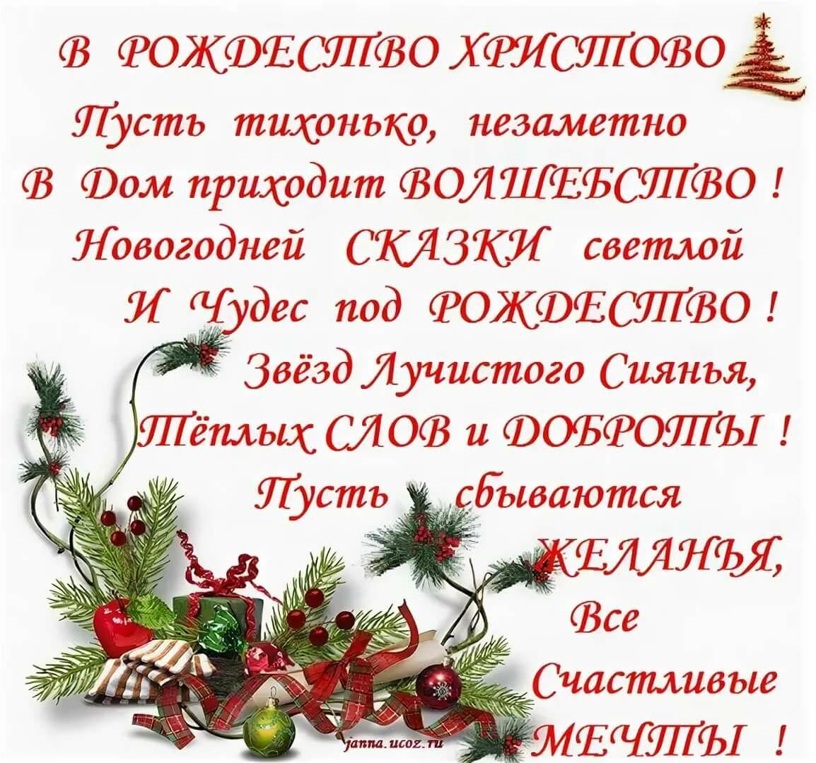 Текст поздравления на новый год и рождество