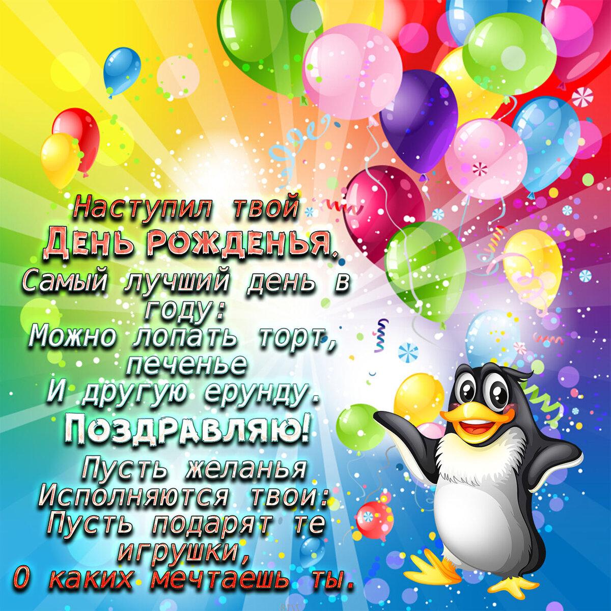 Поздравления прикольные с днем рождения хорошему человеку