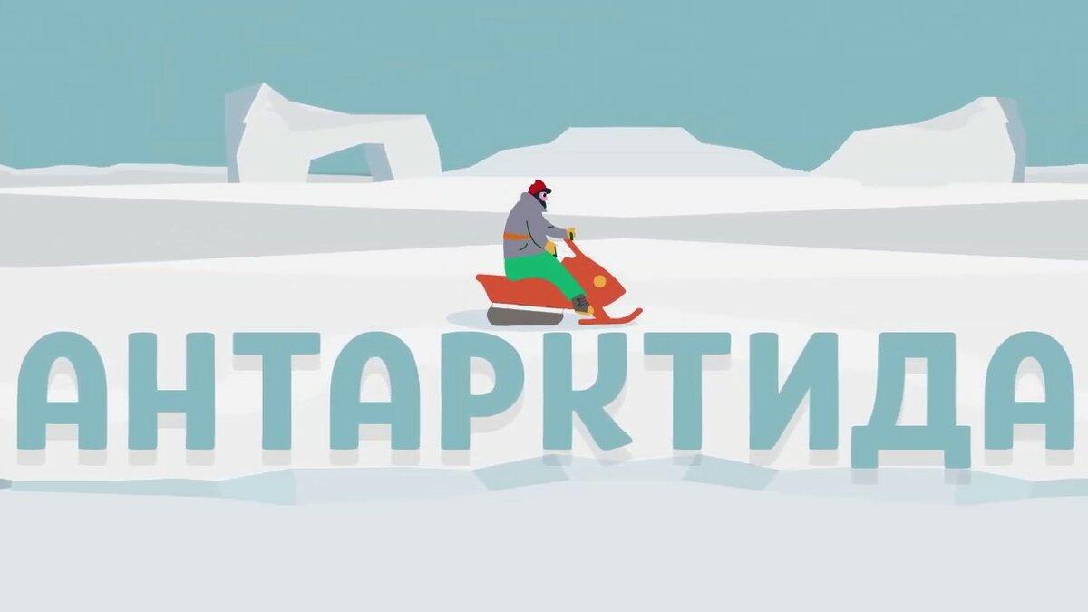 просто красивые картинка с надписью антарктида музыкальный