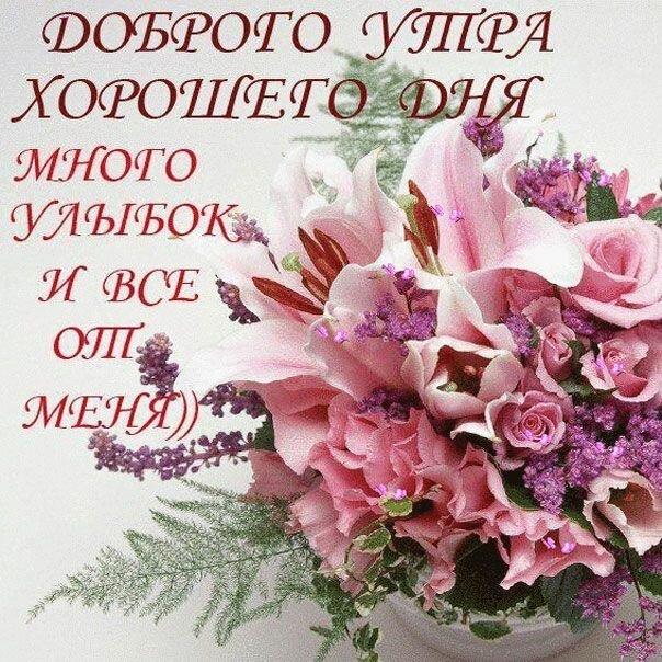 Картинки доброе утро подруге прикольные с цветами