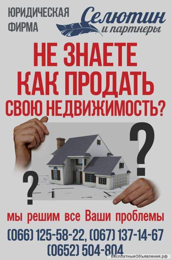 агентство недвижимости сделки купли продажи
