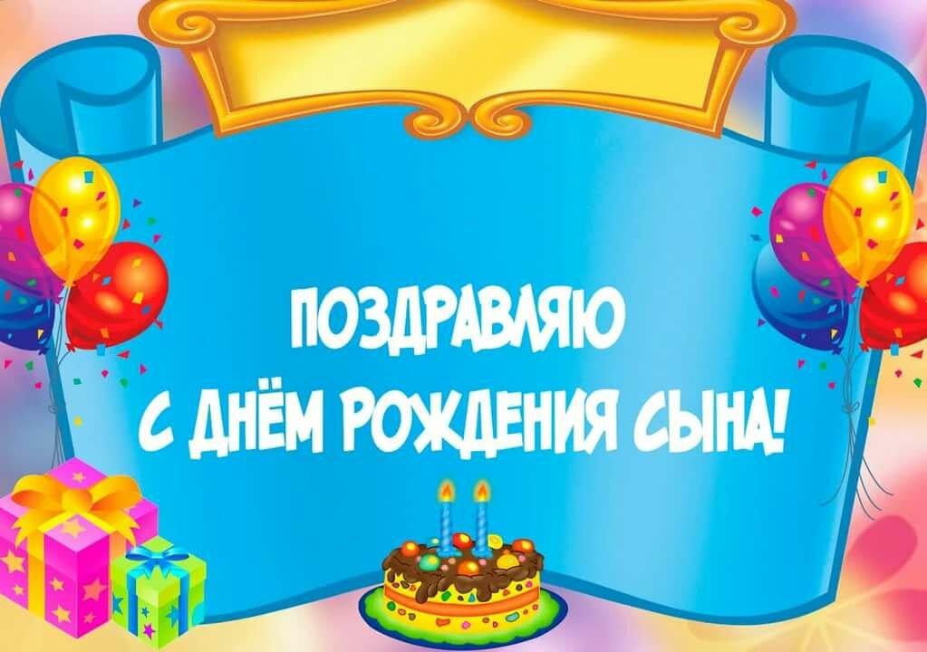 Поздравления с днем рождением сына на два годика