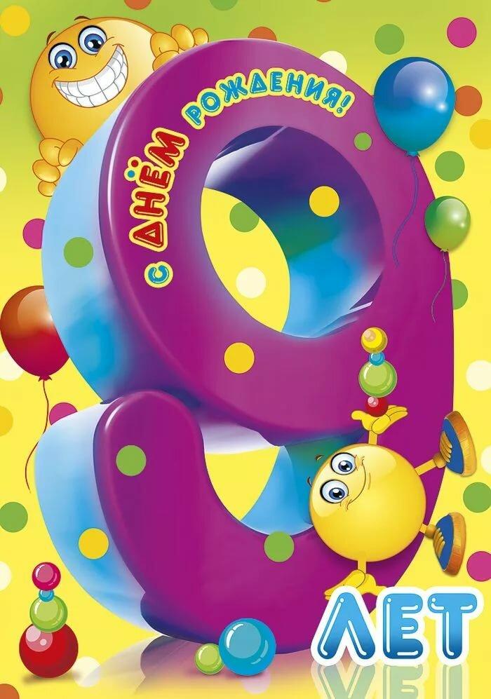 Поздравления с днем рождения 9 лет открытка