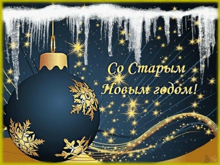старый новый год дизайнерская открытка созданные при помощи