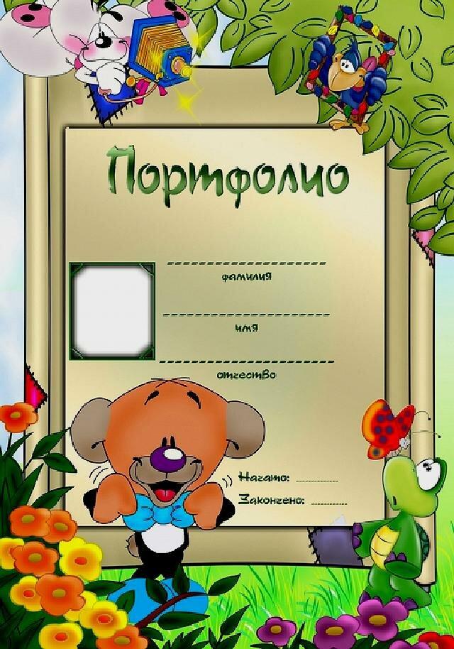 Портфолио картинки для детей