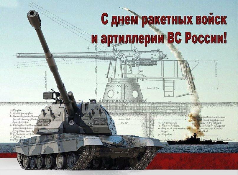 Поздравления для артиллериста