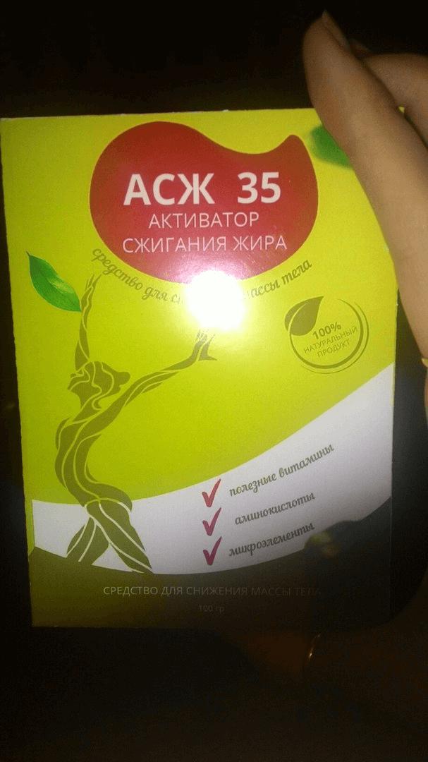 Активатор сжигания жира АСЖ 35