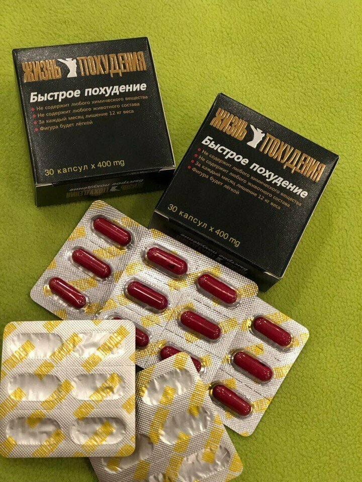 Таблетки Для Похудения Рекоменд.