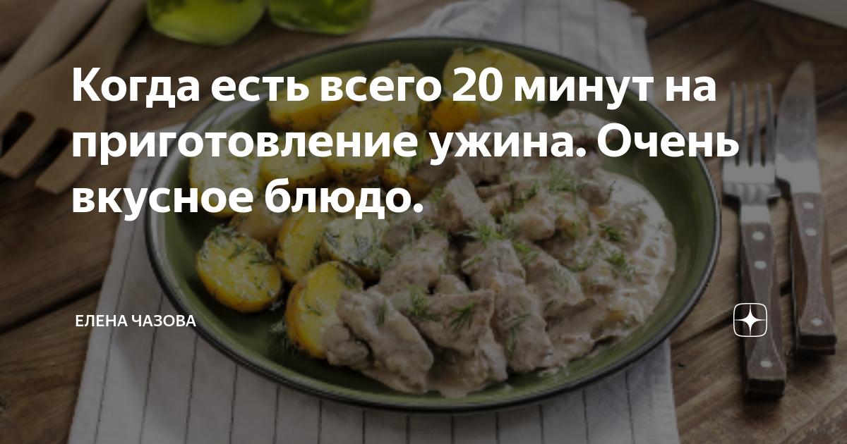 Когда есть всего 20 минут на приготовление ужина. Очень вкусное блюдо. | Елена Чазова | Яндекс Дзен