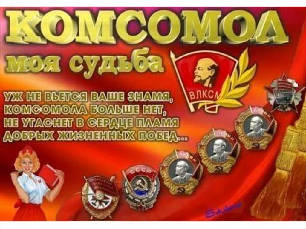 прикольные стихи и фото о комсомоле наименование