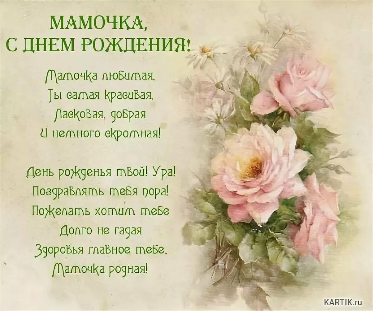 Красивое поздравление для мамы от дочки