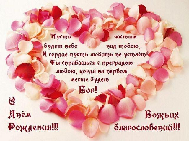 мечиславовна рассказала, поздравления на день рождения церкви два отзыва