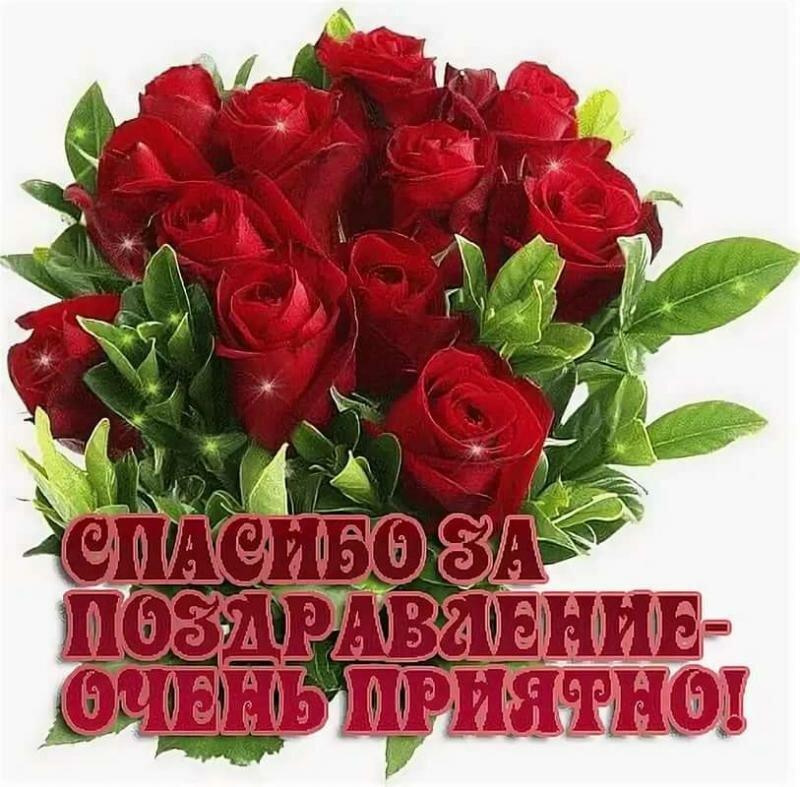 ответная благодарность за поздравления с 8 марта того чтобы