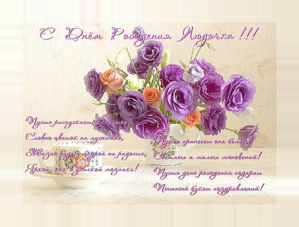 Поздравления с днем рождения женщине людмиле открытки