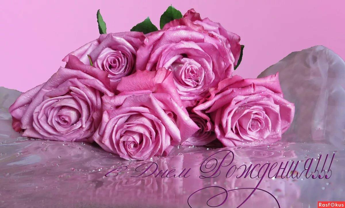 открытка цветы с днем рождения ольга меня первую