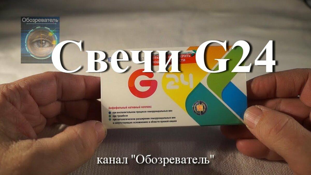 Свечи G24 от геморроя в Стаханове