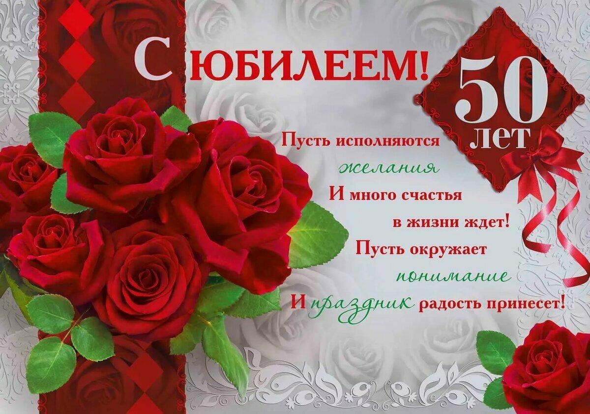 Поздравления с 50 летием любу