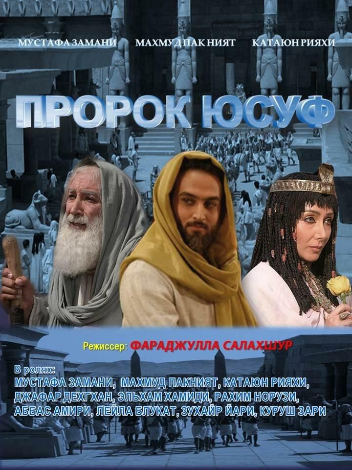 Картинки пророка юсуфа с надписями