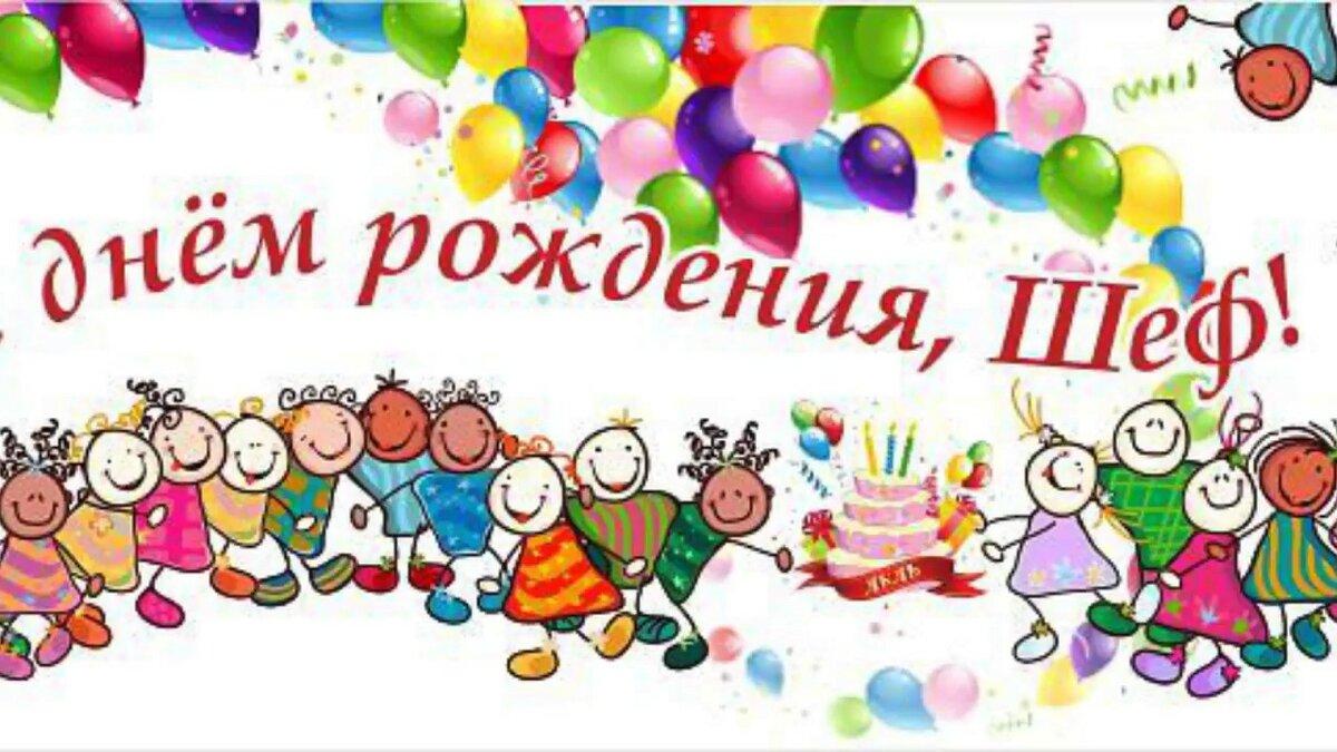 Картинка день рождения начальника