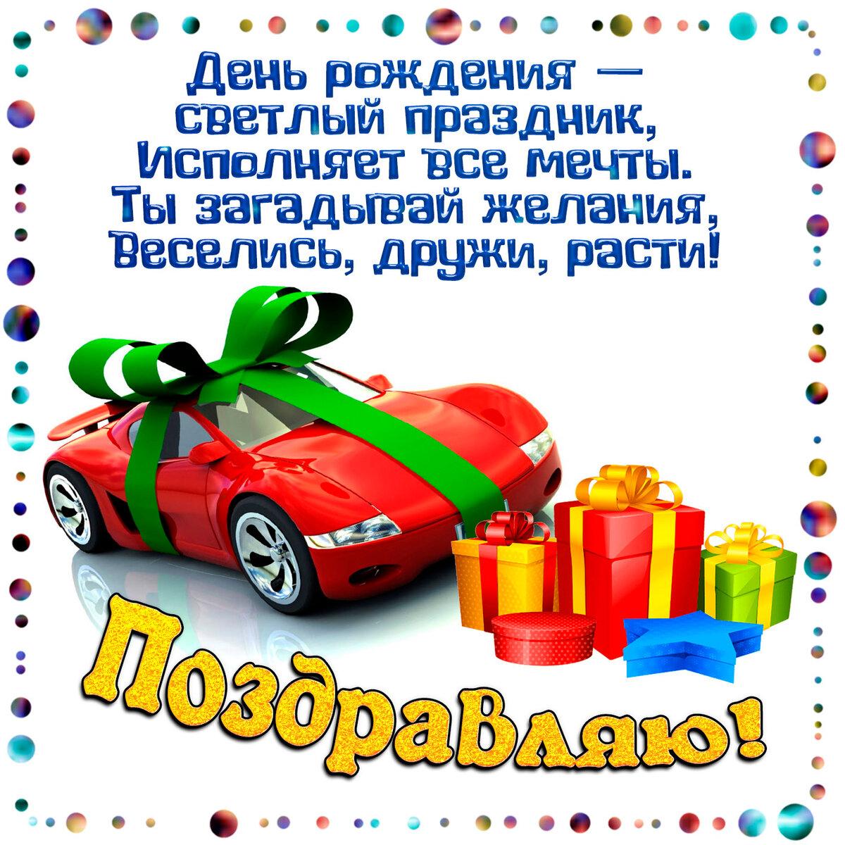 Красивые открытки с пожеланиями с днем рождения для мальчика