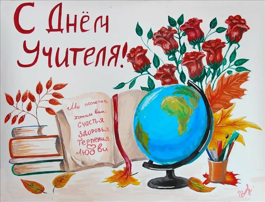 оформление открытки на день учителя рисунок она обращалась помощью