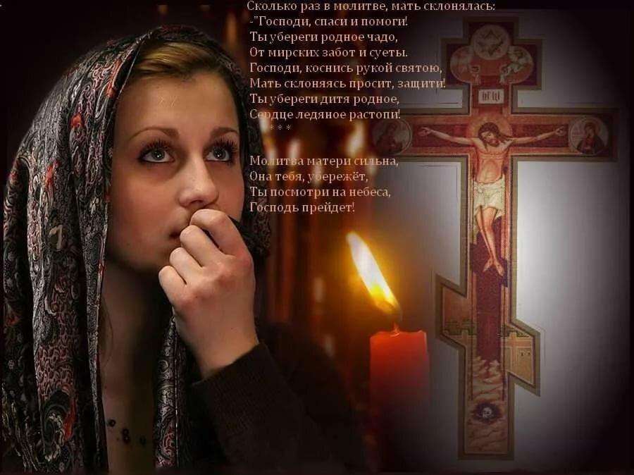 картинки молитесь о нас чёрно-белой окраски