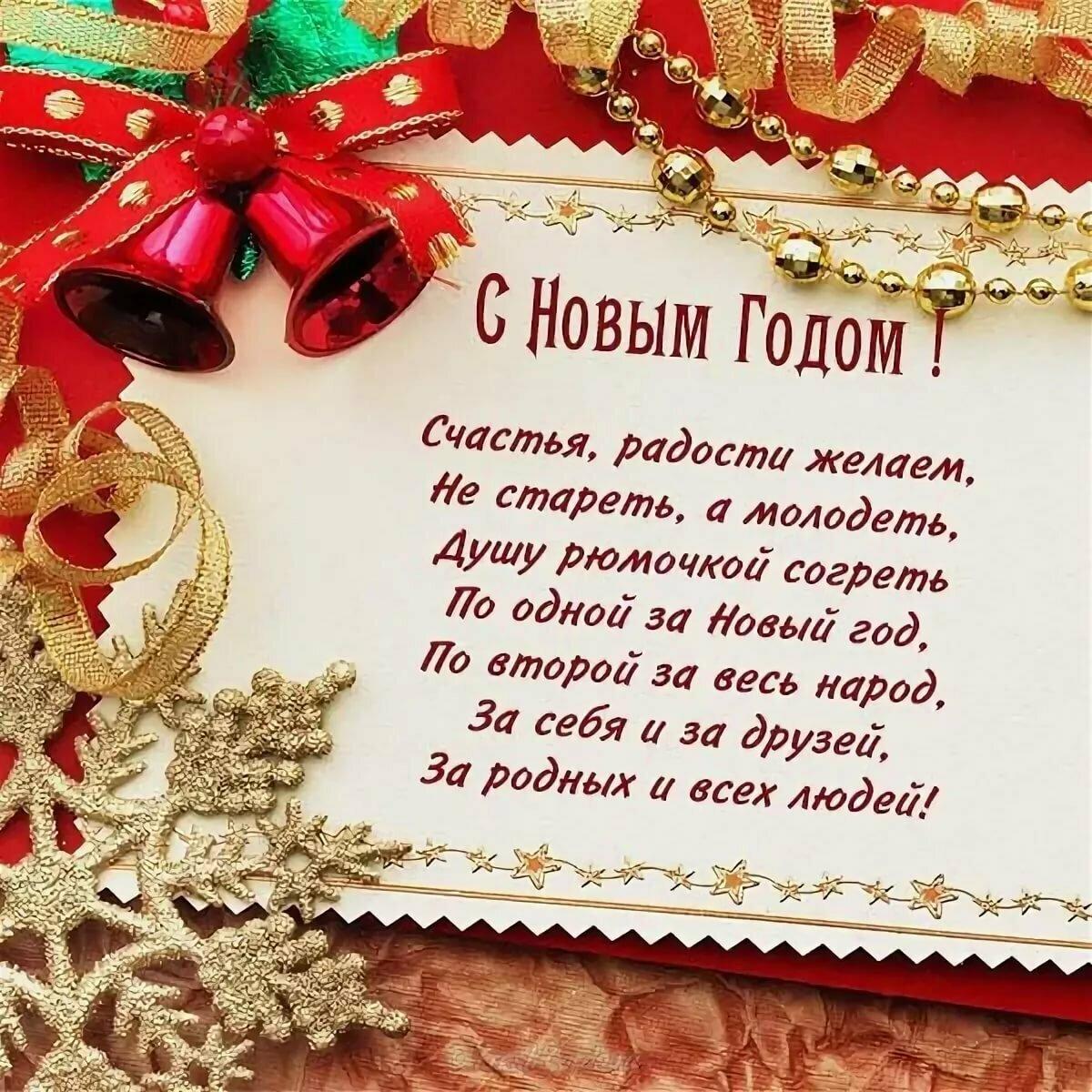 новый год открытка со стихами без