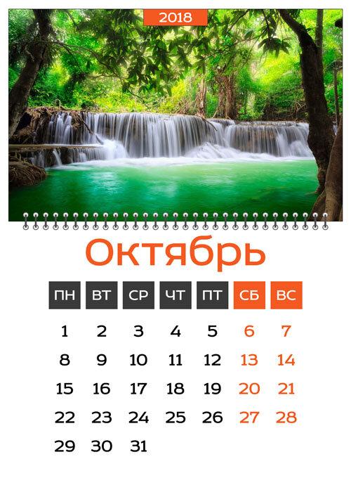 Картинки к календарю на октябрь месяц