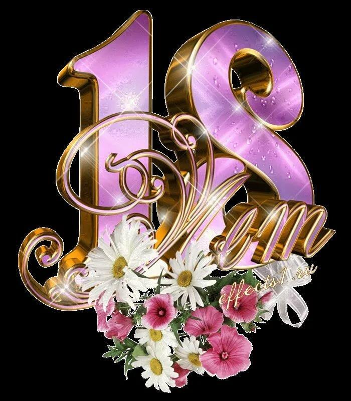 Поздравление с днем 18-летия внучке