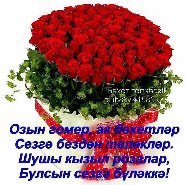 Поздравление 35 лет на татарском