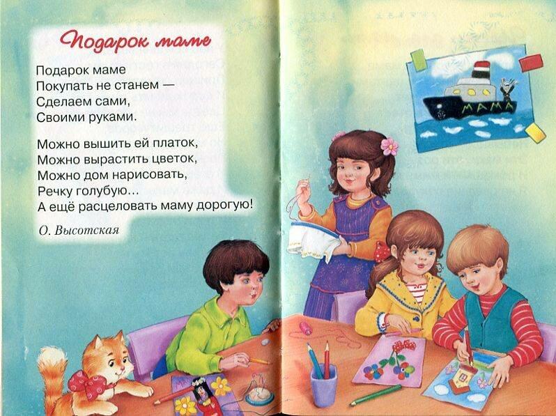 Стихи для детей 3-х лет на 8 марта