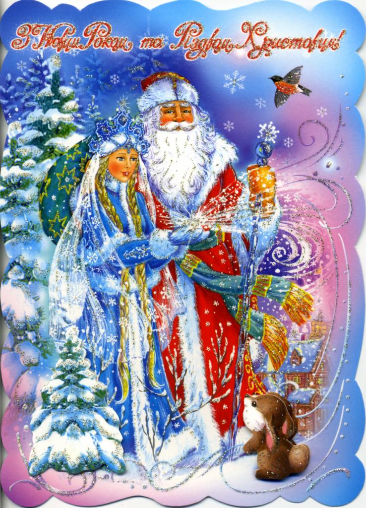 способны открытки и картинки с новым годом дед мороз и снегурочка тратить один